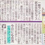 2012年 6月 8日 日刊スポーツ