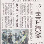 2010年 2月 27日 神奈川新聞