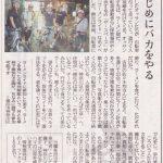 2010年 7月 13日 神奈川新聞
