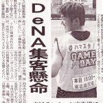2012年 6月 8日 東京新聞