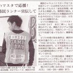 2012年 6月 8日 朝日新聞