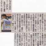 2012年 6月 8日 読売新聞