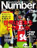 2012年 10月 ㈱文芸春秋 Number No.815