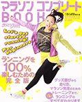 2011年 10月 ㈱ベースボール・マガジ社 マラソンコンプリートBook
