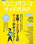 2010年 4月 ㈱枻出版社 全国ランニングコースガイドマップ