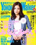 2011年 4月 ㈱角川マガジンズ 横浜ウォーカー No.8