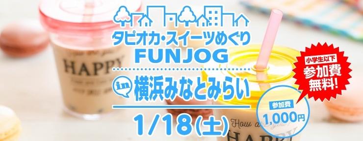 タピオカ・スイーツめぐり FUNJOG in 横浜みなとみらい