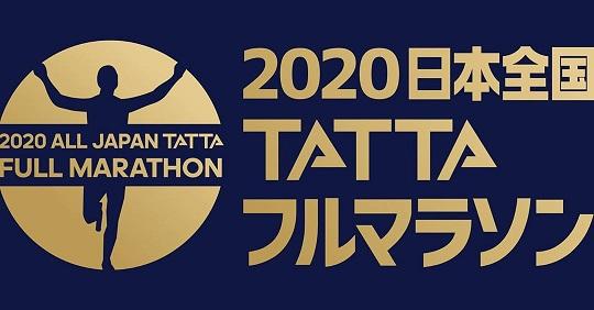 2020日本全国TATTAフルマラソン